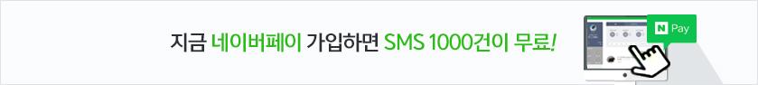 지금 네이버페이 가입하면 SMS 1,000건이 무료!